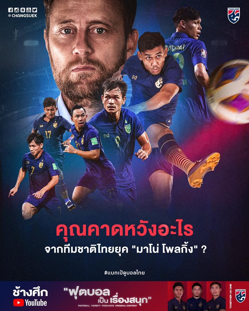 คาดหวังอะไรจากทีมชาติไทยยุค